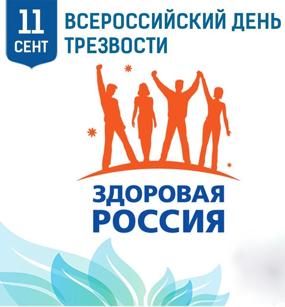 Всероссийский день трезвости - ГБУЗ Областной наркологический диспансер